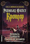 Bulgaria - Krondor the Betrayal cover by Geoff Taylor