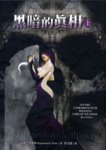 China - HEI AN DE ZHEN XIANG ( SHANG ) - Cover by Gerald Brom