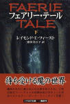 Japan - Faerie Tale cover by Hideki Omori